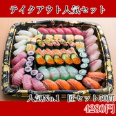 寿司めいじん ゆめタウン佐賀店のおすすめ料理2