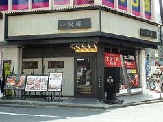 焼肉叙庵 サンシャイン60通り店の特集写真
