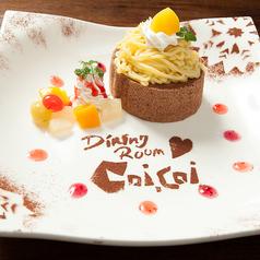 DiningRoom Coi.Coi. ダイニングルームコイコイ の写真