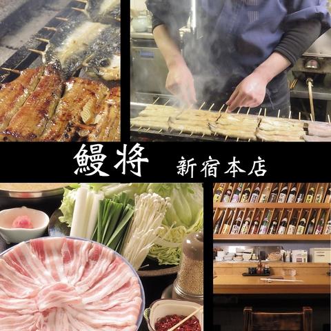 新宿駅徒歩5分◆鰻料理とヘルシーなレタスしゃぶしゃぶが自慢♪コースは3950円から☆