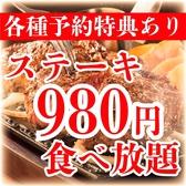 ミートテーブル Meat Table 新宿東口店特集写真1