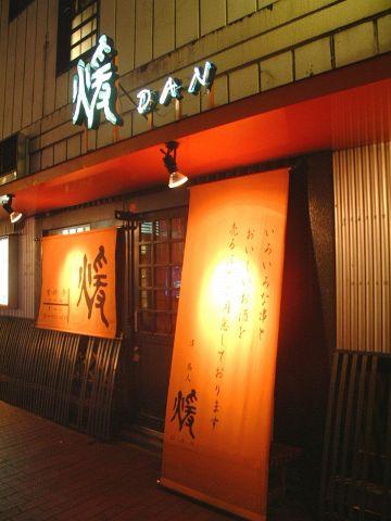 まるで家のように寛げる、横浜駅からすぐのほのぼの焼き鳥や『宵・酔・亭 煖』