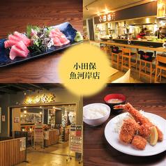 小田保 魚河岸店の写真