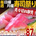 料理メニュー写真毎週日・月曜日「本鮪握り」1貫87円(税抜)