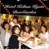 ビアガーデン ホテル京阪京都グランデのおすすめポイント1