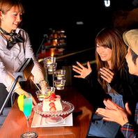 【誕生日・記念日におもてなし】