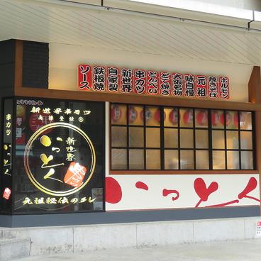 新世界 串カツ いっとく 阪急三番街店の雰囲気1