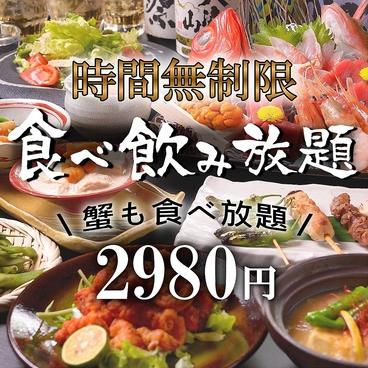 朝どれ鮮魚と地酒 豊蔵 TOYOKURA 豊田店のおすすめ料理1