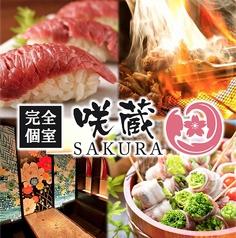 個室居酒屋 咲蔵 SAKURA 金山駅店の写真