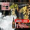 大衆酒場 ちばチャン 新宿東口1号店のおすすめポイント2