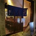 【会社宴会などの貸切にも◎】川崎駅から少し外れた上質空間、「根ぎし」。同窓会などにもぴったりの貸切が出来るお店です。