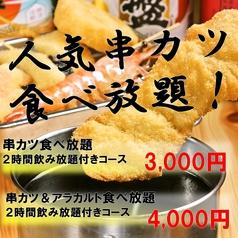 本場 大阪串揚げ 絆 きずな 高田馬場店のおすすめ料理1