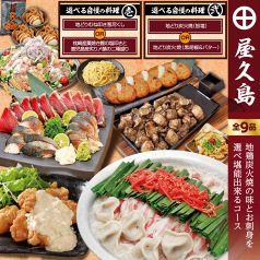 山内農場 姫路北口みゆき通り店のおすすめポイント1