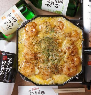 韓国料理 ホンデポチャ 渋谷店のおすすめ料理1