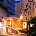 お店の前に作られたかまくらが目印。秋田の味を堪能できるゆっくりくつろげる居酒屋。是非当店にお越し下さいませ!