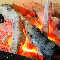【炭火】=炭にもこだわり有り!旨味は炭から!!