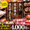 山内農場 新宿 歌舞伎町セントラルロード店の写真