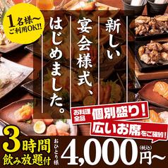 山内農場 京都中央口駅前店の写真