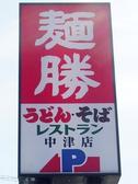 麺勝 中津店の雰囲気3