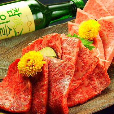 いな蔵のカルビ 西横浜店のおすすめ料理1