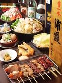 やきとり柳田屋 武蔵小金井店のおすすめ料理3