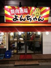 焼肉酒場よんちゃんの雰囲気1
