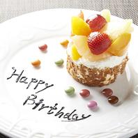 誕生日などの記念日にはデザートプレートをプレゼント♪