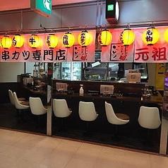 いっとく大阪第4ビル店にはカウンター席もございますのでお一人様のお客様でも大歓迎です!大阪や梅田、北新地からもすぐなのでお仕事終わりなどにもお気軽にご来店ください。串カツは1本80円~ございますのでリーズナブルにお楽しみいただけます!