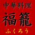 中華料理 福籠のロゴ