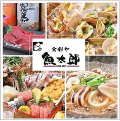 海鮮居酒屋 食彩や 魚太郎の写真