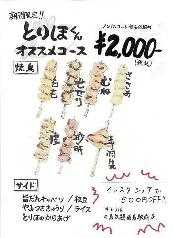 インスタシェアで500円引き!【とりほくんおすすめコース!飲み放題付き≪12品≫2,000円(税込)】