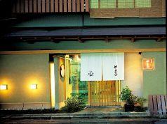 京料理 やまのの写真