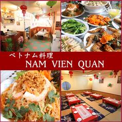 ベトナム料理 NAM VIEN QUAN ナム ウイエン グアンの写真