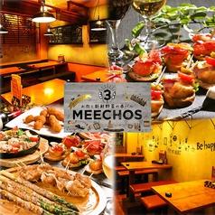 肉と野菜の串焼きバル MEECHOS ミーチョスの写真
