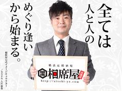 相席屋 新宿東口店の写真