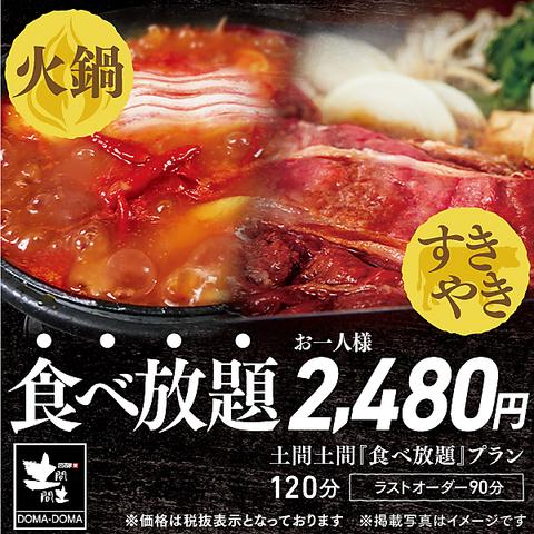 食べ放題2,480円(すき焼き・火鍋) アルコール飲み放題付+1200円※税抜表示