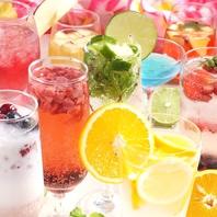 ◆単品飲み放題◆2時間⇒980円!3時間⇒1500円★!
