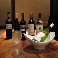 他では味わえない「自然派ワイン」をお楽しみください。