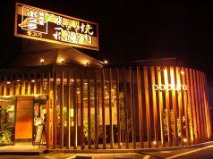 焼肉 ポプラ 倉敷店の写真