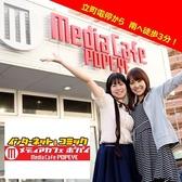 メディアカフェ ポパイ 本通店 広島のグルメ