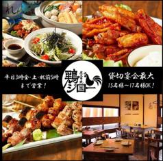鶏ジロー 三軒茶屋店の写真
