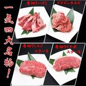 焼肉食べ放題 一気 名駅三丁目店のおすすめ料理3