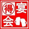 磯っこ商店 isokko 博多駅筑紫口店のおすすめポイント3