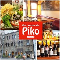 Bar naturale Piko バルピコの写真