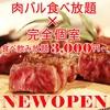肉バル 個室 ごち虎 横須賀中央店