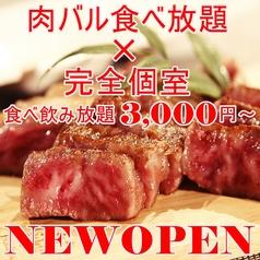 肉バル 個室 ごち虎 横須賀中央店の写真