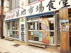 築地市場食堂 長野駅前店 そば処 小木曾製粉所