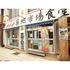 築地市場食堂 長野駅前店の写真