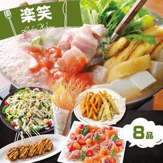 笑笑 品川高輪口駅前店のおすすめ料理1