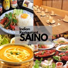 Indian Restaurant SAINO サイノ 橋本店の写真